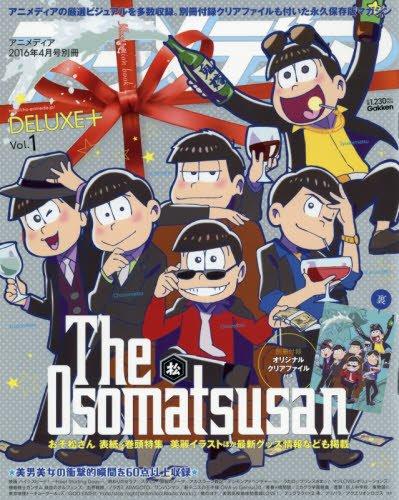 アニメディアDELUXE+ Vol.1 2016年 04 月号 [雑誌]: アニメディア 別冊の詳細を見る