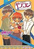 ギフコン 2巻 (まんがタイムコミックス)