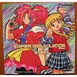 スーパードールリカちゃん STEP.1 [DVD]