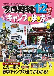 プロ野球12球団 春季キャンプの歩き方2018 (GEIBUN MOOKS)