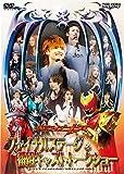 仮面ライダーキバ ファイナルステージ&番組キャストトークショー[DVD]