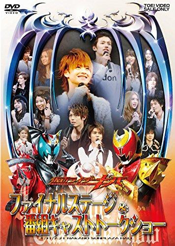 仮面ライダーキバ ファイナルステージ & 番組キャストトークショー [DVD]