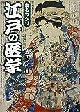 まるわかり 江戸の医学 (ワニ文庫) 画像