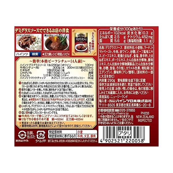ハインツ デミグラスソース 290g×4缶の紹介画像2