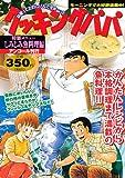 クッキングパパ しみじみ魚料理編 アンコール刊行 (講談社プラチナコミックス)