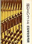 内田義彦対談集―読むということ (1971年)