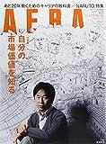 AERA (アエラ) 2014年 12/8号 [雑誌]