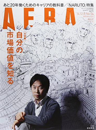 AERA (アエラ) 2014年 12/8号 [雑誌]の詳細を見る