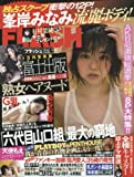 FLASH(フラッシュ) 2016年 6/28 号 [雑誌]