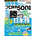 会社四季報プロ500 2016年 3集夏号 [雑誌]
