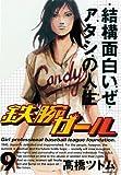 鉄腕ガール(9) (モーニングコミックス)