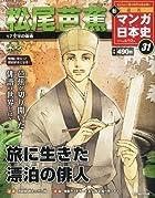 新マンガ日本史 31号
