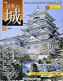 日本100名城クイズ・福山城
