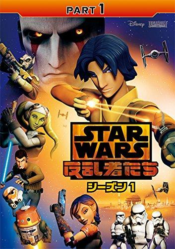 『スター・ウォーズ 反乱者たち シーズン1 PART1 [DVD]』のトップ画像