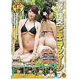 「常に性交」ビキニマッサージ7 [DVD]