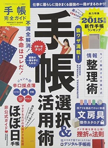 【完全ガイドシリーズ061】手帳完全ガイド (100%ムックシリーズ)の詳細を見る