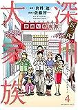 匠三代 深川大家族 4 (ビッグコミックス)