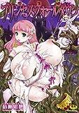 プリンセスフォールダウン ―堕落姫― / 危険思想 のシリーズ情報を見る