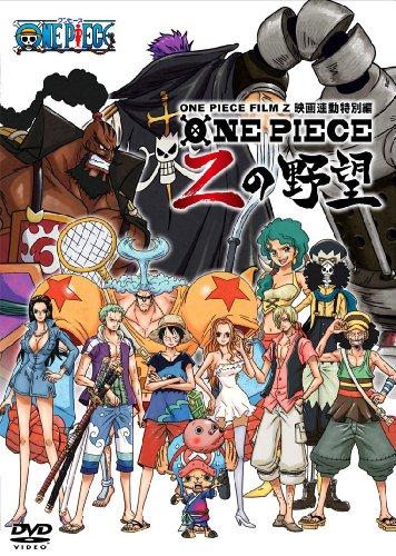 ONE PIECE FILM Z 連動特別編 Zの野望 [DVD]の詳細を見る