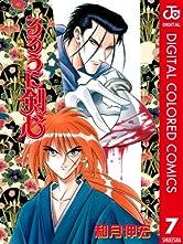 るろうに剣心―明治剣客浪漫譚― カラー版 7 (ジャンプコミックスDIGITAL)