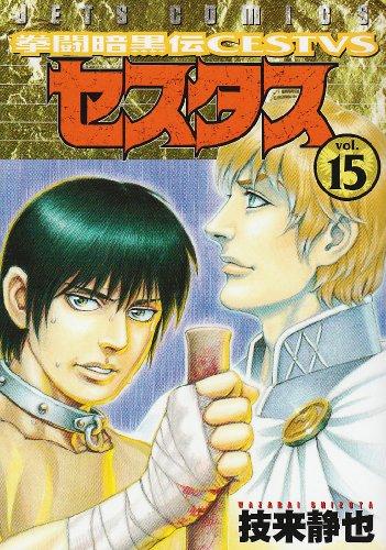 拳闘暗黒伝セスタス 15 (ジェッツコミックス)の詳細を見る