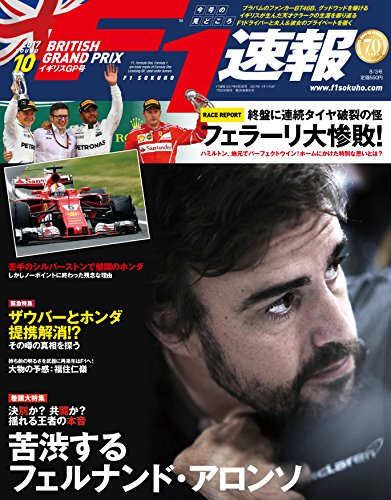 F1速報 2017年 8/3号 第10戦イギリスGP