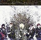 あいするひと(初回限定盤B)(DVD付)(在庫あり。)