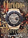 Chronos (クロノス) 日本版 2014年 07月号 [雑誌]