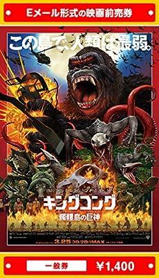 『キングコング:髑髏島の巨神』映画前売券(一般券)(ムビチケEメール送付タイプ)
