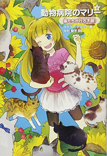 動物病院のマリー 2 (猫たちが行方不明!)
