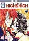 HIGH & HIGH(6) (冬水社・いち*ラキコミックス) (いち・ラキ・コミックス)
