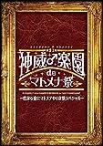 第91期 神威♂楽園 de マトメナ祭 -性なる夜にマトメテやりな祭スペシャル-[DVD]