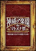 2014神威♂楽園 de マトメナ祭 (DVD)(在庫あり。)