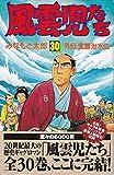 風雲児たち 第30巻 外伝宝暦治水伝 (希望コミックス)