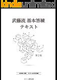 武藤流 基本答練テキスト 第2版