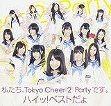 私たち、Tokyo Cheer�A Party です。ハイッ!ベストだょ