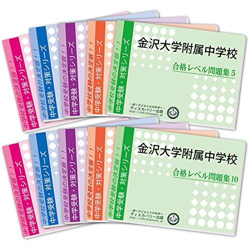 金沢大学附属中学校受験合格セット(10冊)