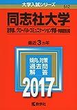 同志社大学(法学部、グローバル・コミュニケーション学部−学部個別日程) (2017年版大学入試シリーズ)