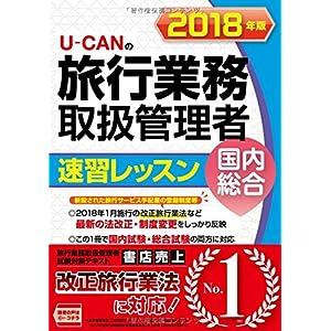2018年版 U-CANの国内・総合旅行業務取扱管理者 速習レッスン【改正旅行業法に対応! 】 (ユーキャンの資格試験シリーズ)