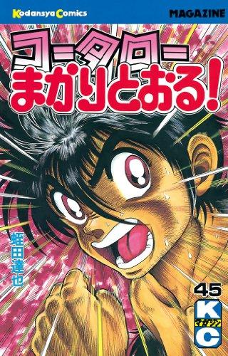 コータローまかりとおる!(45) (週刊少年マガジンコミックス)