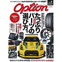 Option - オプション - 2018年 8月号
