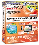 HD革命/BackUp Ver.9 for Windows7 Pro 乗り換え/優待版