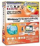 HD革命/BackUp Ver.9 for Windows7 Pro 乗り換え/優待版