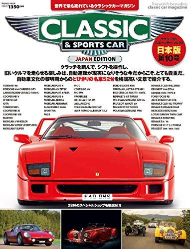 クラシック&スポーツカー vol.10 (インプレスムック)