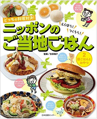 どっちの料理対決!えらぼう!つくろう!ニッポンのご当地ごはん 第2巻 昼ごはんとおやつの詳細を見る