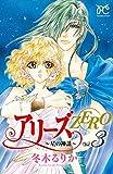 アリーズZERO~星の神話~ 3 (プリンセス・コミックス)