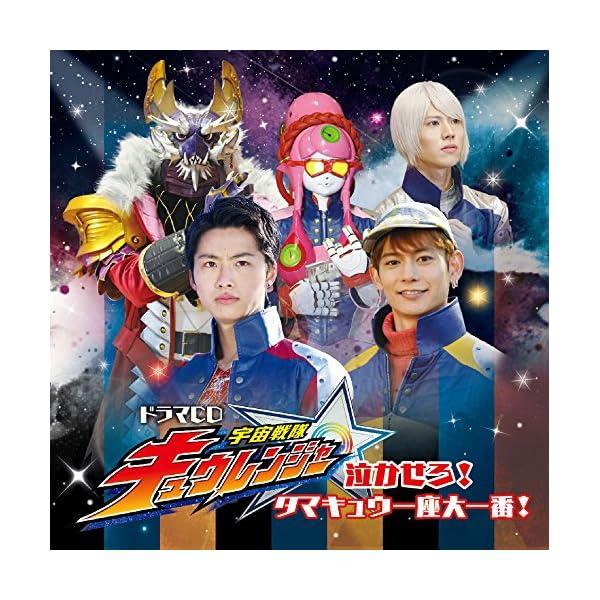 ドラマCD「宇宙戦隊キュウレンジャー」泣かせろ!...の商品画像