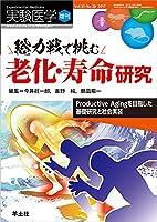 実験医学増刊 Vol.35 No.20 総力戦で挑む老化・寿命研究〜Productive Agingを目指した基礎研究と社会実装