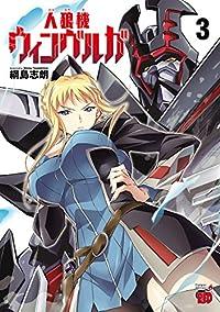 人狼機ウィンヴルガ 3 (チャンピオンREDコミックス)