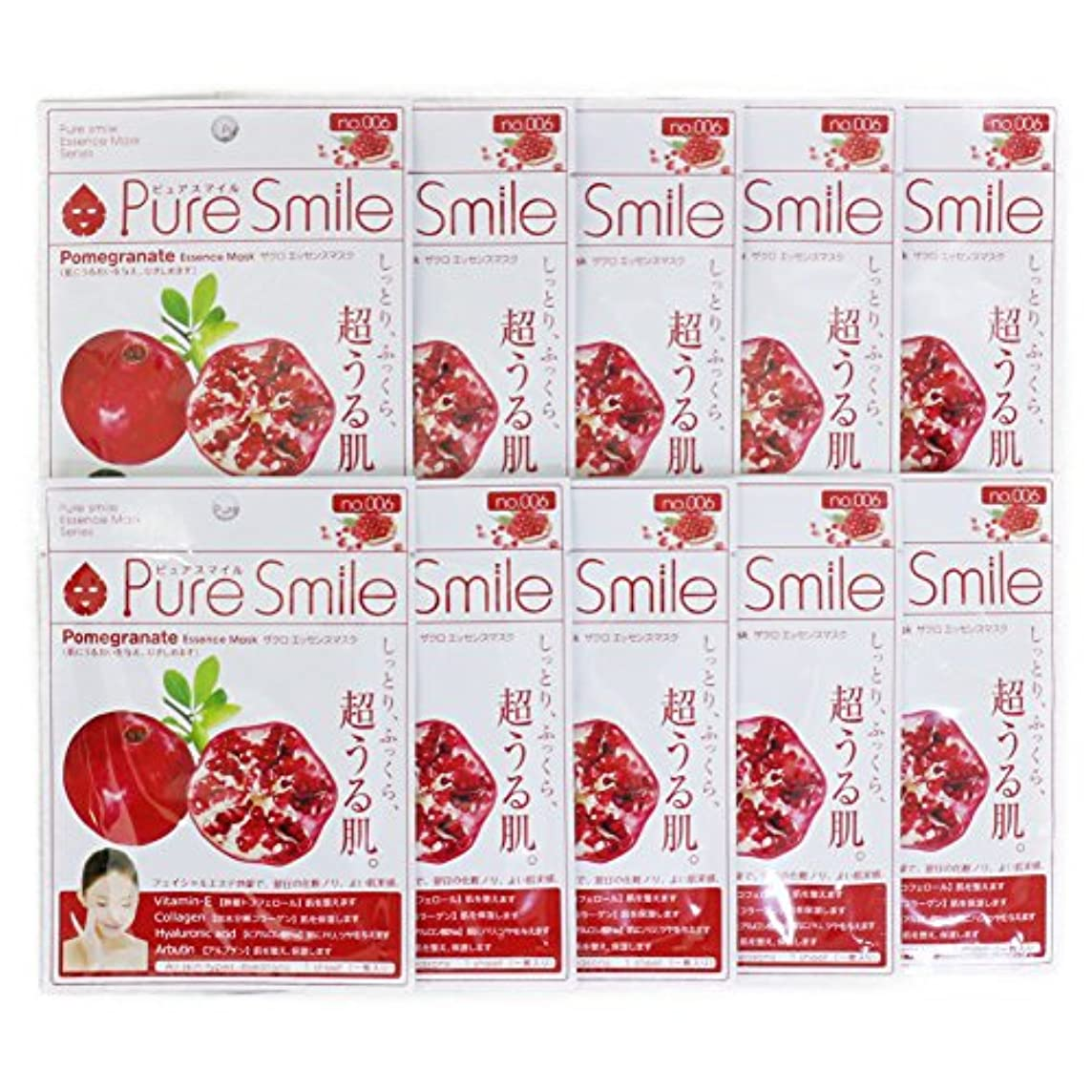 タウポ湖遅滞権限Pure Smile ピュアスマイル エッセンスマスク ザクロ 10枚セット